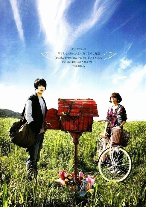 Heaven's Postman (2009) Tagalog Dubbed